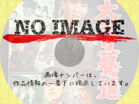 大いなる驀進 (1960)