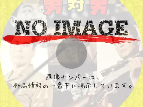 男対男 (1960)