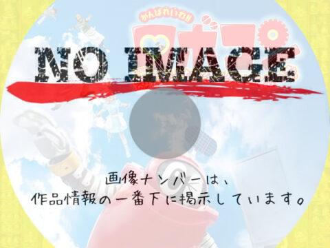 がんばれいわ!!ロボコン ウララ~!恋する汁なしタンタンメン!!の巻 (2020)