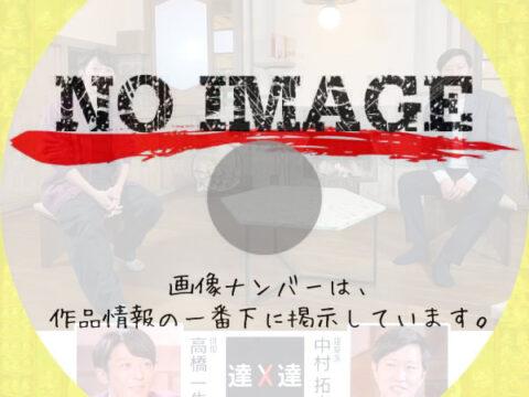 SWITCHインタビュー 達人達 – 「高橋一生×中村拓志」(2020)