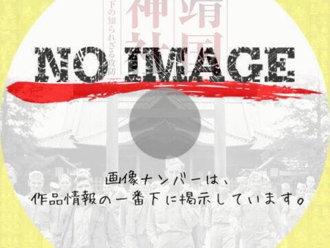 NHKスペシャル 靖国神社 占領下の知られざる攻防 (2010)