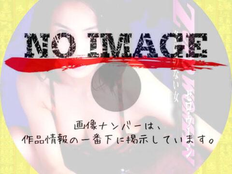 Zero WOMAN 名前のない女 (1996)