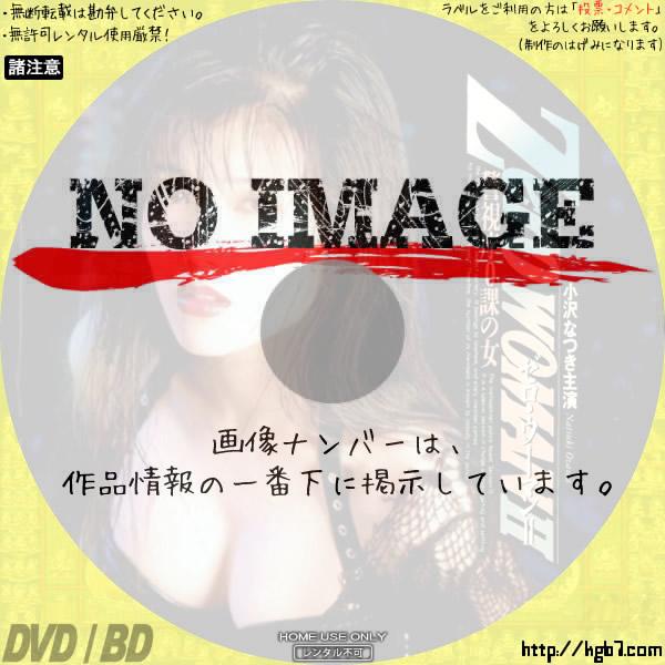 Zero WOMAN II 警視庁0課の女 (1995)