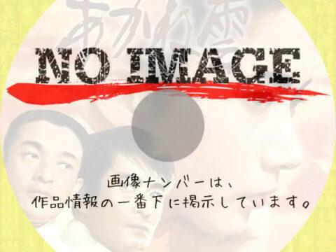 あかね雲 (1967)