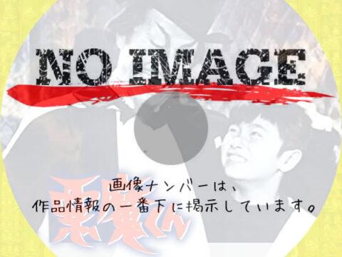 悪魔くん (汎用1)(1966)