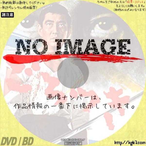ごろつき (1968)