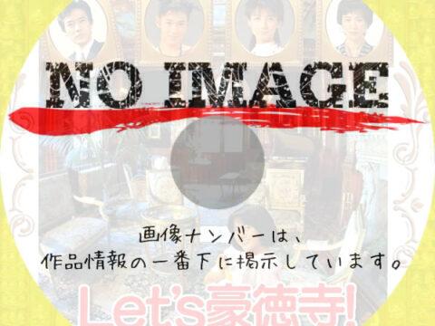 Let's 豪徳寺! (1987)