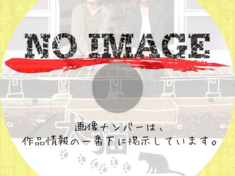 犬猫 (02)(2004)