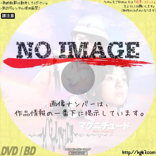 マグニチュード (1997)