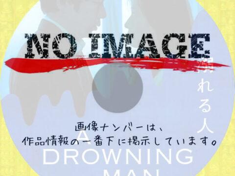 溺れる人 (2002)