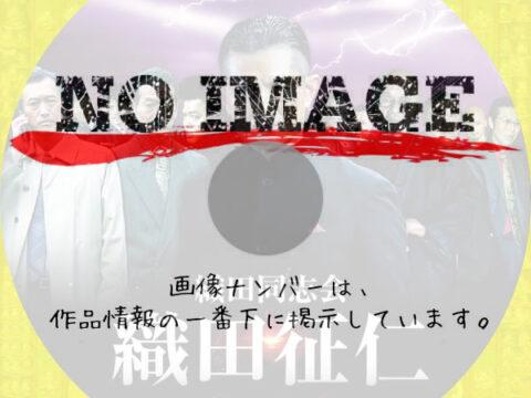 織田同志会 織田征仁 第五章 (2021)