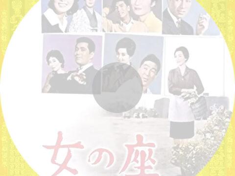 女の座 (1962)