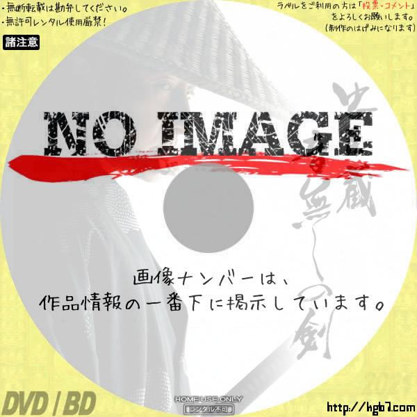 忠臣蔵 音無しの剣 (2008)
