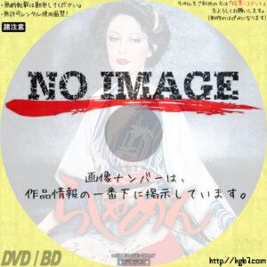 らしゃめん (1977)