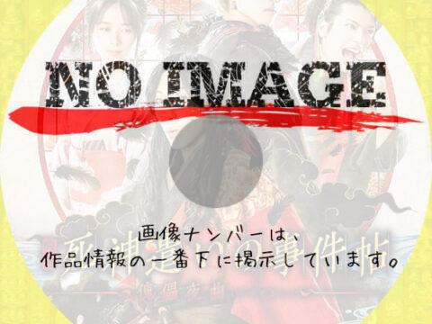 死神遣いの事件帖 傀儡夜曲 (2020)