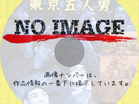 東京五人男 (1945)