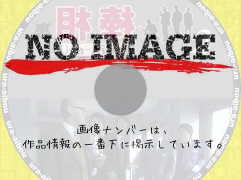 裏相棒2 (2009)
