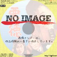 悪徳 (1958)
