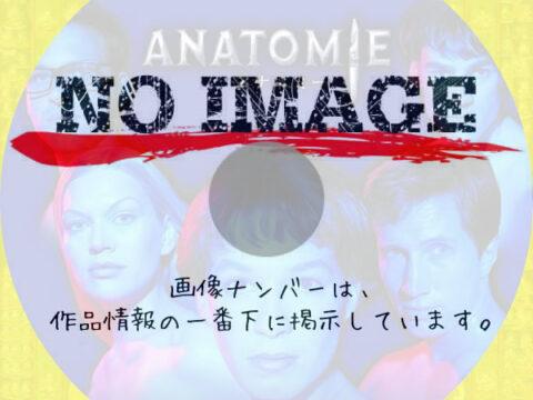 アナトミー (2002)
