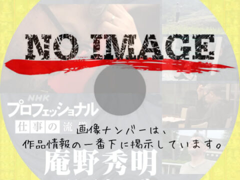 プロフェッショナル 仕事の流儀」庵野秀明スペシャル (2021)
