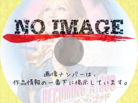 ビカミング・ア・ゴッド (汎用)(2019)