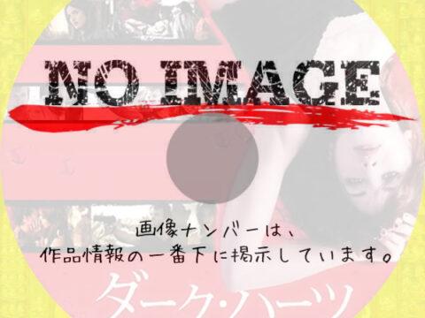 ダーク・ハーツ 紅く濡れた裸婦 (01)(2013)