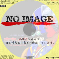 人造人間キカイダー THE ANIMATION (01)(2000)