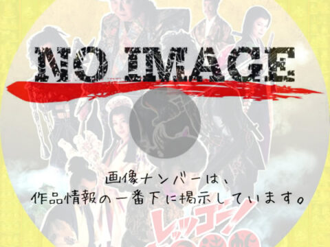 レッツゴー!忍法帖 (2003)