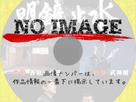 明鏡止水 〜武のKAMIWAZA〜