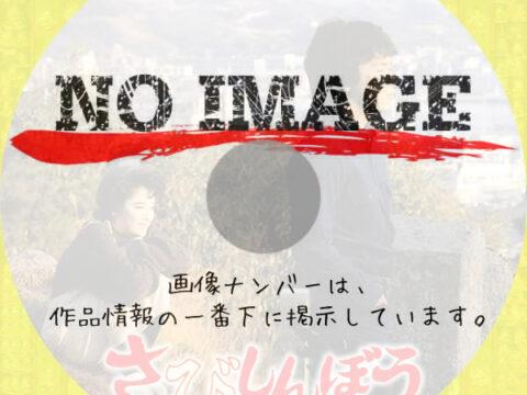 さびしんぼう (01)(1985)