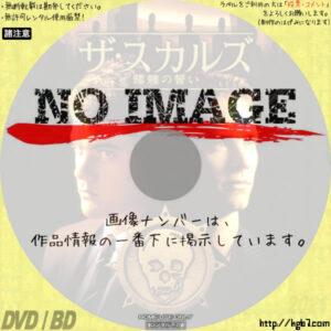 ザ・スカルズ/髑髏の誓い (2000)