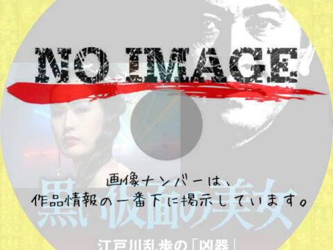 黒い仮面の美女 江戸川乱歩の「凶器」 (1987)