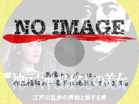 神戸六甲まぼろしの美女 江戸川乱歩の押絵と旅する男 (1989)