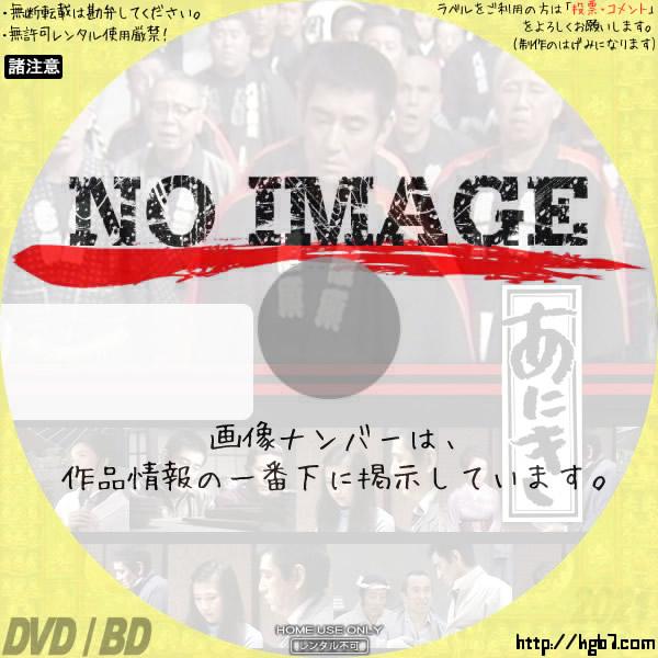 あにき (汎用2)(1977)