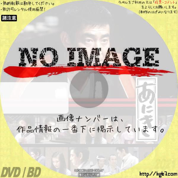 あにき (汎用3)(1977)