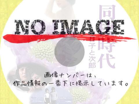 同棲時代 今日子と次郎 (1973)
