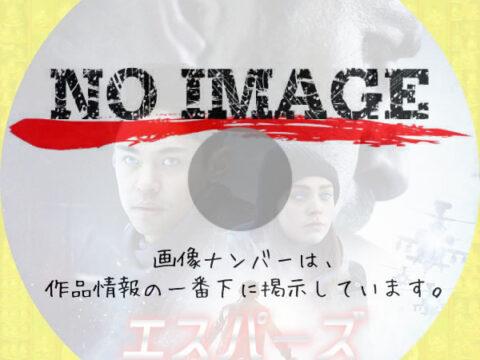 エスパーズ 超人大戦 (02)(2019)