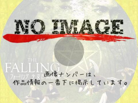 フォーリング 少女たちのめざめ (01)(2014)