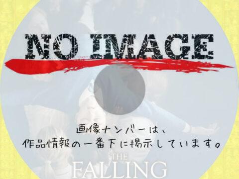フォーリング 少女たちのめざめ (02)(2014)