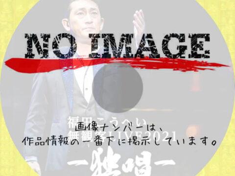 福田こうへい無観客LIVE2021-独唱- あれから10年… (01)