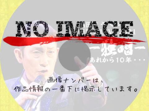 福田こうへい無観客LIVE2021-独唱- あれから10年… (02)