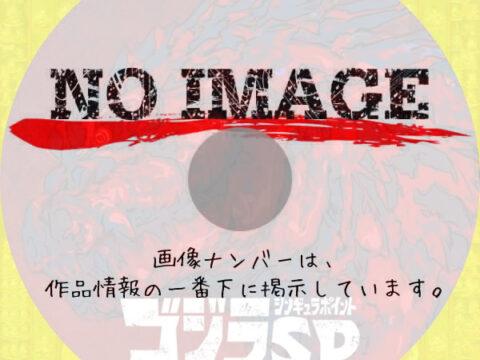 ゴジラ S.P <シンギュラポイント> (01)(2021)