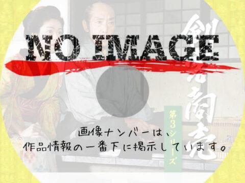 剣客商売 第3シリーズ (汎用)(2001)