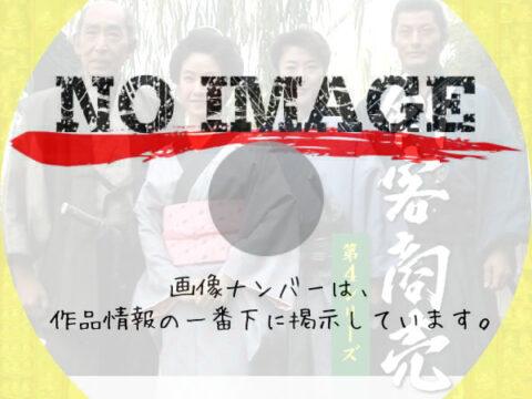 剣客商売 第4シリーズ (汎用)(2003)