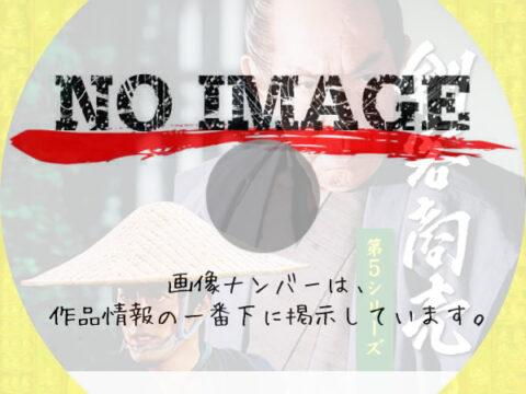 剣客商売 第5シリーズ (汎用)(2004)