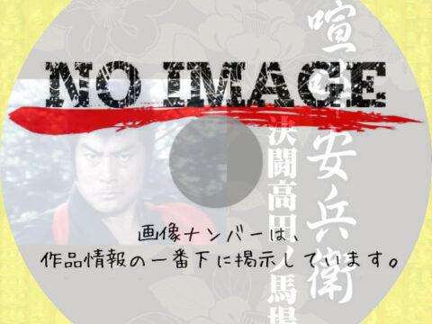喧嘩安兵衛 決闘高田ノ馬場 (1989)