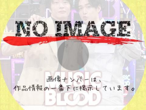 MUSIC BLOOD (汎用2)