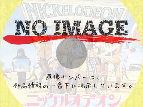 ニッケルオデオン (02)(1976)