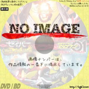 劇場短編 仮面ライダーセイバー+劇場版 仮面ライダーゼロワン (2020)