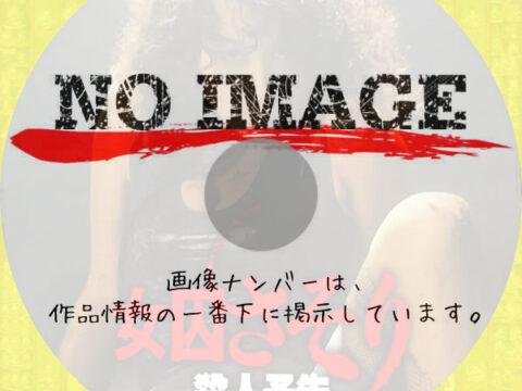 女囚さそり 殺人予告 (01)(1991)